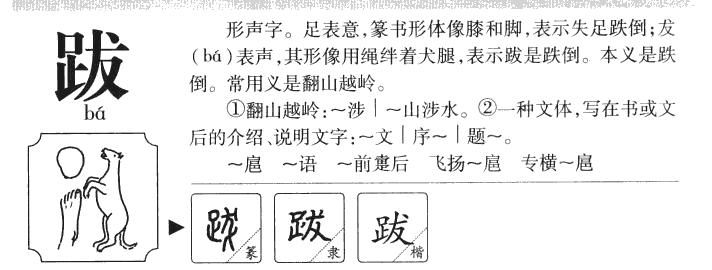 跋的部首|跋的拼音|跋的组词|跋的意思 - 查字典