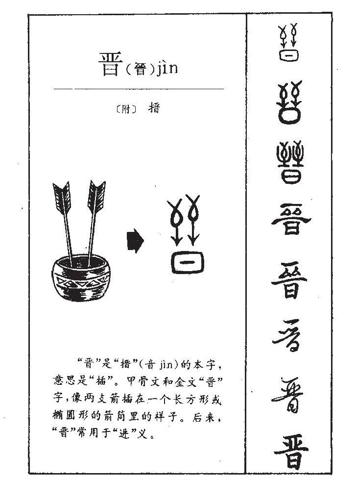 晋的部首|晋的拼音|晋的组词|晋的意思 - 查字典
