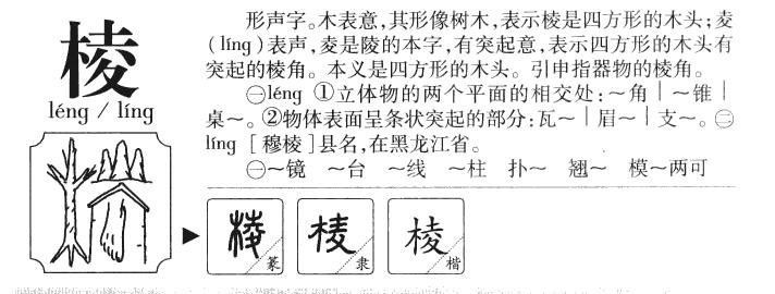 棱的部首|棱的拼音|棱的组词|棱的意思 - 查字典