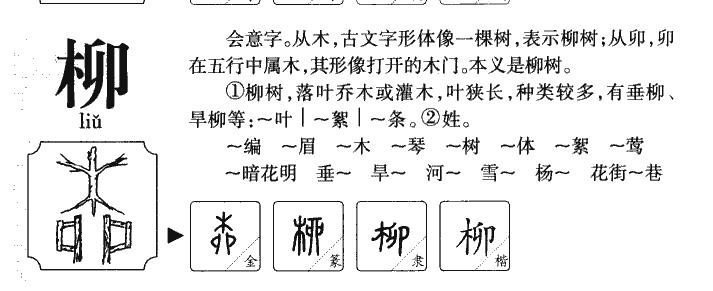 柳的部首|柳的拼音|柳的组词|柳的意思 - 查字典