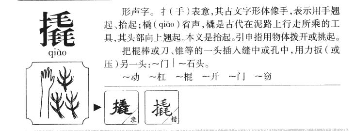 撬的部首|撬的拼音|撬的组词|撬的意思 - 查字典