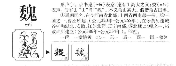 魏的部首 魏的拼音 魏的组词 魏的意思 - 查字典