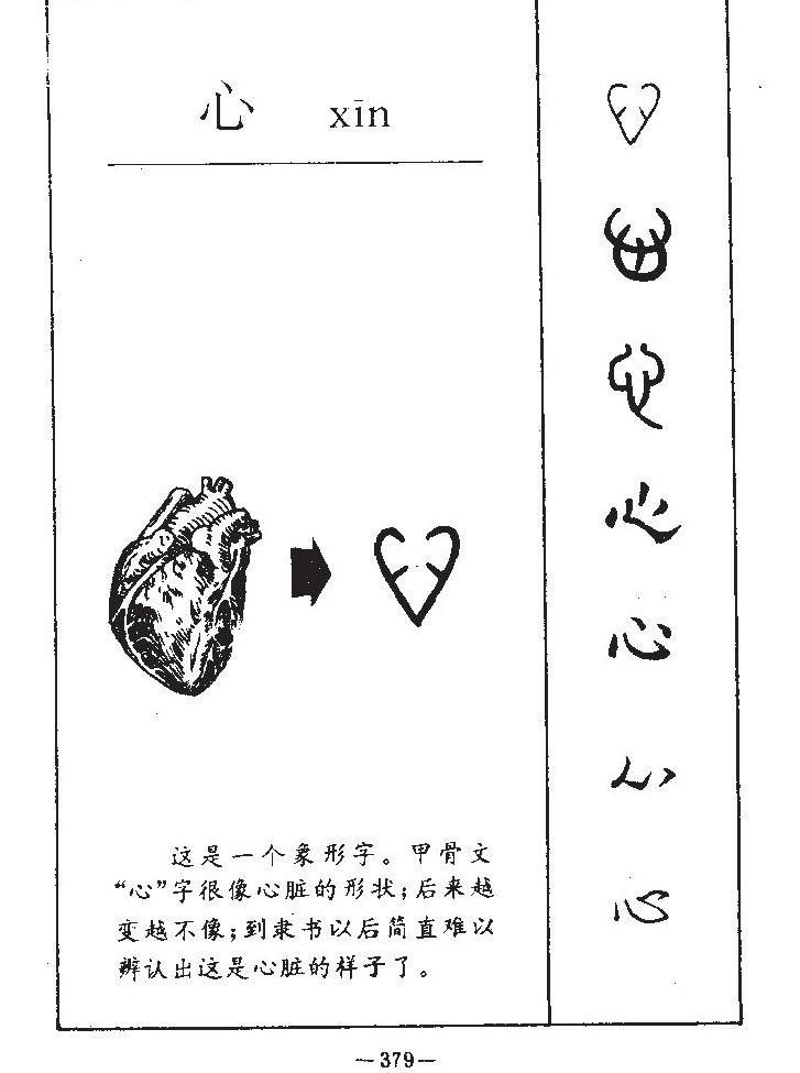 心的部首|心的拼音|心的组词|心的意思
