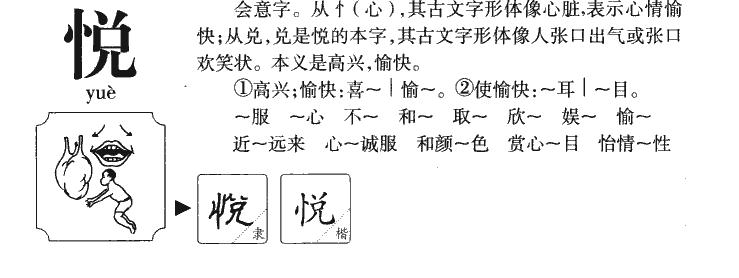 悦的部首 悦的拼音 悦的组词 悦的意思 - 查字典